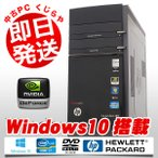 HP デスクトップパソコン 中古パソコン Pavilion HPE H8-1290JP Core i7 16GBメモリ Windows10 GTX580 MicrosoftOffice2010 H&B