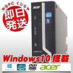 ショッピング中古 Acer デスクトップパソコン 中古パソコン Veriton X4610 Core i3 4GBメモリ Windows10 WPS Office 付き