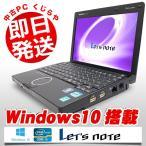 ショッピングOffice Panasonic ノートパソコン 中古パソコン 使用840時間 Let'snote CF-J10EW Core i5 訳あり 4GBメモリ 10.1インチ Windows10 WPS Office 付き
