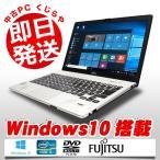ショッピングOffice 富士通 ノートパソコン 中古パソコン SSD フルHD LIFEBOOK S904/J Core i5 訳あり 4GBメモリ 13.3インチ Windows10 Office 付き