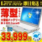 ショッピングOffice Panasonic ノートパソコン 中古パソコン Let'snote CF-SX2 Corei5 4GBメモリ 12.1インチワイド Windows7 WPS Office 付き