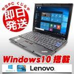 返品OK!安心保証♪ Lenovo ノートパソコン 中古パソコン ThinkPad X201s Core i7 訳あり 4GBメモリ 12.1インチ Windows10 MicrosoftOffice2010