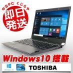 ショッピングOffice 返品OK!安心保証♪ 東芝 ノートパソコン 中古パソコン dynabook RX3 Core i5 訳あり 2GBメモリ 13.3インチワイド Windows10 WPS Office 付き