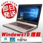富士通 ノートパソコン 中古パソコン LIFEBOOK E734/H Celeron Dual-Core 4GB 13.3型 Windows10 WPS Office 付き