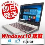ショッピング中古 富士通 ノートパソコン 中古パソコン LIFEBOOK E734/H Celeron Dual-Core 4GB 13.3型 Windows10 MicrosoftOffice2007