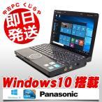 Panasonic ノートパソコン 中古パソコン Let'snote CF-J10VWHDS Core i3 訳あり 4GB 10.1型 Windows10 WPS Office 付き