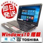 ショッピング中古 東芝 ノートパソコン 中古パソコン dynabook EX/35LBLKS Celeron 4GBメモリ 15.6インチ光沢ワイド Windows10 MicrosoftOffice2007