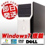 返品OK!安心保証♪ DELL デスクトップパソコン 中古パソコン Precision T1600 Xeon 4GBメモリ Windows7 MicrosoftOffice2010