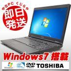 返品OK!安心保証♪ 東芝 ノートパソコン 中古パソコン dynabook Satellite B451/E Celeron Dual-Core 3GBメモリ 15.6インチ Win7 MicrosoftOffice2010 H&B
