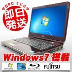 返品OK!安心保証♪ 富士通 ノートパソコン 中古パソコン LIFEBOOK AH550/5A Core i5 4GB 15.6型 光沢液晶 Windows7 MicrosoftOffice2003