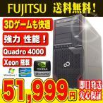 ショッピング中古 富士通 デスクトップパソコン 安い 中古パソコン Celsiuse W510 Xeon 4GB Windows7 Quadro4000 WPS Office 付き
