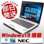 返品OK!安心保証♪ NEC ノートパソコン 中古パソコン VersaPro PC-VK17HB-E Core i7 訳あり 2GBメモリ 12.1インチワイド Windows10 MicrosoftOffice2010