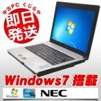 返品OK!安心保証♪ NEC ノートパソコン 中古パソコン VersaPro PC-VK17HB-E Core i7 訳あり 2GBメモリ 12.1インチワイド Windows7 MicrosoftOffice2010 H&B