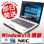 返品OK!安心保証♪ NEC ノートパソコン 中古パソコン VersaPro PC-VK17HB Core i7 訳あり 4GBメモリ 12.1インチ Windows10 MicrosoftOffice2010 H&B