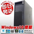 ショッピング中古 HP デスクトップパソコン 安い 中古 Compaq Z440 Xeon 16GB Windows10 Quadro M4000 MicrosoftOffice2007