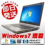 HP ノートパソコン ノートパソコン 8GB EliteBook 8460w Core i7 訳あり 8GBメモリ 14.0インチワイド Windows7 MicrosoftOffice2007