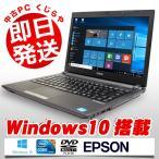 返品OK!安心保証♪ EPSON ノートパソコン 中古パソコン Endeavor NA601E Core i5 訳あり 4GBメモリ 14インチワイド Windows10 WPS Office 付き