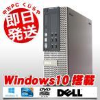 ショッピング中古 DELL デスクトップパソコン 安い 中古パソコン OptiPlex 7020sff Core i5 訳あり 8GBメモリ Windows10 MicrosoftOffice2013