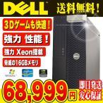 ショッピング中古 DELL デスクトップパソコン 安い 中古パソコン Precision T3600 Xeon 16GBメモリ Windows7 Quadro2000 WPS Office 付き