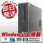ショッピングOffice HP デスクトップパソコン 安い 中古パソコン ProDesk 600G1 Core i5 8GBメモリ Windows10 WPS Office 付き