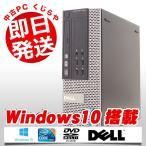 返品OK!安心保証♪ DELL デスクトップパソコン 中古パソコン SSD Win7も可 OptiPlex 790SFF Core i7 8GBメモリ Windows10 MicrosoftOffice2010