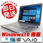 返品OK!安心保証♪ SONY ノートパソコン 中古パソコン VAIO VPCB11AGJ Core i5 訳あり 4GBメモリ 15.4インチワイド Windows10 WPS Office 付き