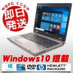 ショッピング中古 HP ノートパソコン 中古パソコン ProBook 6570b Core i5 4GBメモリ 15.6型 Windows10 MicrosoftOffice2010 H&B