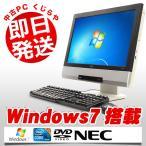 ショッピング中古 NEC デスクトップパソコン 安い 中古パソコン Mate PC-MK26TG-C Core i5 訳あり 2GBメモリ 19インチ Windows7 MicrosoftOffice2007