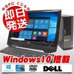 ショッピング中古 DELL デスクトップパソコン 安い 中古 Optiplex 7010SFF Core i5 4GBメモリ 22型 フルHD 光沢 Windows10 MicrosoftOffice2007