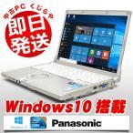 ショッピングOffice 返品OK!安心保証♪ Panasonic ノートパソコン 中古パソコン Let'snote CF-N10CTFDS Core i5 訳あり 4GBメモリ 12.1インチワイド Windows10 WPS Office 付き