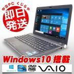 返品OK!安心保証♪ SONY ノートパソコン 中古パソコン VAIO Sシリーズ VPCS13AGJ Core i5 3GBメモリ 13.3インチワイド Windows10 MicrosoftOffice2010