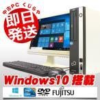 ショッピング中古 富士通 デスクトップパソコン 安い 中古パソコン ESPRIMO D581/D Core i5 訳あり 3GBメモリ 19インチ Windows10 MicrosoftOffice2013