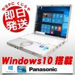 返品OK!安心保証♪ Panasonic ノートパソコン 中古パソコン SSD Let'snote CF-R9KW Core i7 訳あり 4GB 10.4型 Windows10 MicrosoftOffice2007