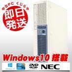 ショッピングOffice NEC デスクトップパソコン 安い 中古パソコン GT630 Mate MK33L/E-F Core i3 4GBメモリ Windows10 WPS Office 付き