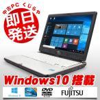 ショッピング中古 富士通 ノートパソコン 中古パソコン LIFEBOOK T901/D Core i5 4GB 12.1インチ Windows10 MicrosoftOffice2010 H&B