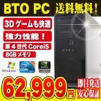 デスクトップパソコン 安い 中古パソコン ゲーミングPC BTOパソコン Core i5 8GBメモリ Windows7 GTX260WPS Office 付き