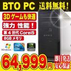 返品OK!安心保証♪ デスクトップパソコン 中古パソコン ゲーミングPC BTOパソコン Core i5 8GBメモリ Windows7 GTX645WPS Office 付き