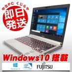 ショッピングOffice 富士通 ノートパソコン 中古パソコン LIFEBOOK E734/H Celeron Dual-Core 4GBメモリ 13.3型 Windows10 WPS Office 付き