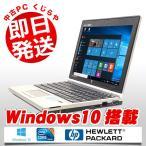 ショッピング中古 HP ノートパソコン 中古パソコン キーボードがキレイ EliteBook 2170p Corei5 4GBメモリ 11.6型 Windows10 MicrosoftOffice2010