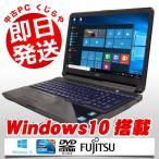 富士通 ノートパソコン 中古パソコン LIFEBOOK AH54/G Core i5 訳あり 4GBメモリ 15.6インチ Windows10 Kingsoft Office付き