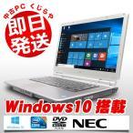 ショッピング中古 NEC ノートパソコン 中古パソコン VersaPro PC-VK27MX-G(VX-G) Core i5 訳あり 4GBメモリ 15.6型 Windows10 テンキー MicrosoftOffice2010
