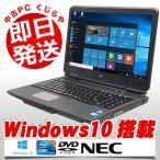 NEC ノートパソコン 中古パソコン VersaPro VK26M/X-E(VX-E) Core i5 4GBメモリ 15.6型 Windows10 WPS Office 付き