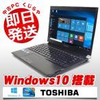 東芝 ノートパソコン 中古パソコン SSD dynabook Satellite R731 Core i5 訳あり 4GBメモリ 13.3インチワイド Windows10 MicrosoftOffice2010 Home and Business