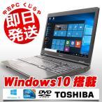 東芝 ノートパソコン 中古パソコン dynabook Satellite B651/C Core i5 4GBメモリ 15.6インチワイド Windows10 MicrosoftOffice2010 Home and Business