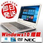 ショッピング中古 NEC ノートパソコン 中古パソコン VersaPro PC-VJ26MDZCF Core i5 4GBメモリ 15.6インチワイド Windows10 WPS Office 付き