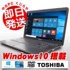 返品OK!安心保証♪ 東芝 ノートパソコン 中古パソコン dynabook Satellite B372/G Core i5 4GB 17.3型 Windows10 HDグラフィックス4000 MicrosoftOffice2013