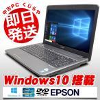 ショッピングOffice EPSON ノートパソコン 中古パソコン テンキー付き 500GB Endeavor NJ3700 Core i3 4GBメモリ 15.6インチ Windows10 WPS Office 付き