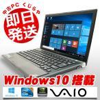返品OK!安心保証♪ SONY ノートパソコン 中古パソコン VAIO Zシリーズ VPCZ13AGJ Core i5 訳あり 4GBメモリ 13.1インチワイド Windows10  MicrosoftOffice2010