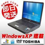 ショッピング中古 中古 ノートパソコン 東芝 dynabook Satellite J50 Pentium M 2GBメモリ DVDコンボドライブ WindowsXP Kingsoft Office付き
