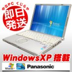返品OK!安心保証♪ Panasonic ノートパソコン 本体 中古パソコン Let'snote CF-W7DW Core2Duo 訳あり 2GBメモリ 12.1インチ WindowsXP MicrosoftOffice2013